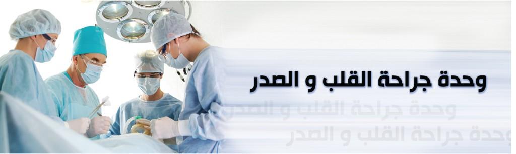 وحدة جراحة القلب و الصدر