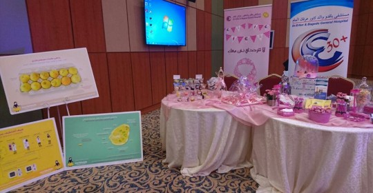 """Breast Cancer Meeting"" at Aramco Compound"